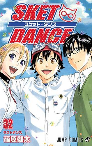 SKET DANCE 32 (ジャンプコミックス)