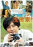 浅田家! DVD 通常版
