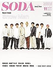 SODA 2021年11月号(表紙:Snow Man)