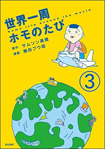 世界一周ホモのたび(分冊版) 【第3話】 (本当にあった笑える話)