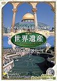 世界遺産 イスラエル編 『エルサレムの旧市街とその城壁・ヴァティカン市国・ローマ』 [DVD] image