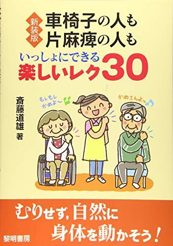 車椅子の人も片麻痺の人もいっしょにできる楽しいレク30の詳細を見る