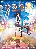 ひるね姫 知らないワタシの物語 [DVD] image