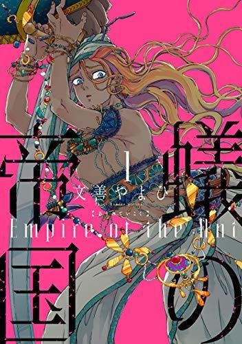蟻の帝国(1) (ウィングス・コミックス)