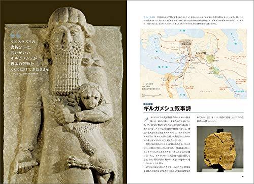 日経ナショナルジオグラフィック社『古代史マップ世界を変えた帝国と文明の興亡』