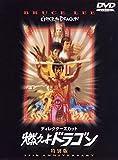 ディレクターズ・カット 燃えよドラゴン 特別版[DVD]