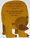 Brown Bear, Brown Bear, What Do You See? In Farsi and English by Bill, Jr. Martin (2003-04-15) - 15/04/2003