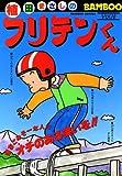 フリテンくん(18) (バンブーコミックス 4コマセレクション)