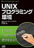 UNIXプログラミング環境 (アスキードワンゴ)