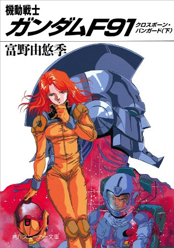 機動戦士ガンダムF91 クロスボーン・バンガード(下) (角川スニーカー文庫)