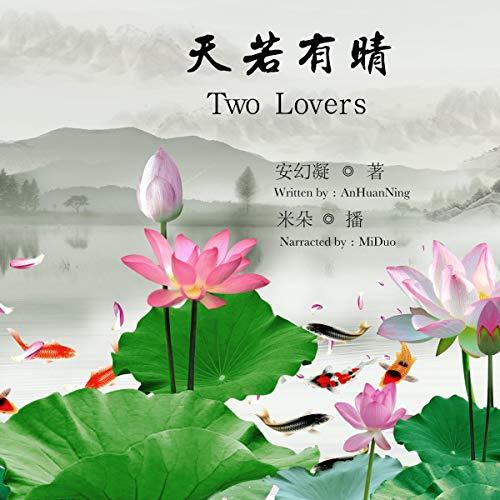 天若有晴 - 天若有晴 [Two Lovers] audiobook cover art