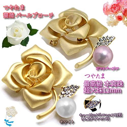 『つやたま【最高級】大粒11-12mm 本真珠 薔薇 パール ブローチ ピンクパープルカラー』の5枚目の画像