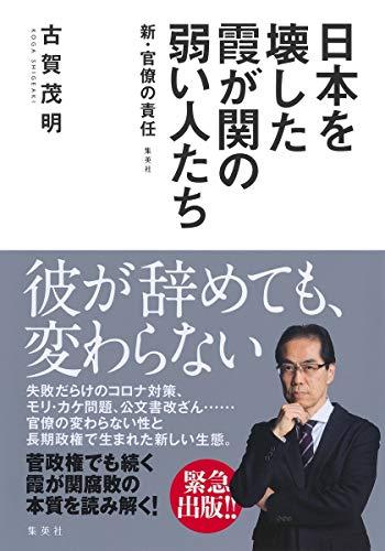 日本を壊した霞が関の弱い人たち 新・官僚の責任