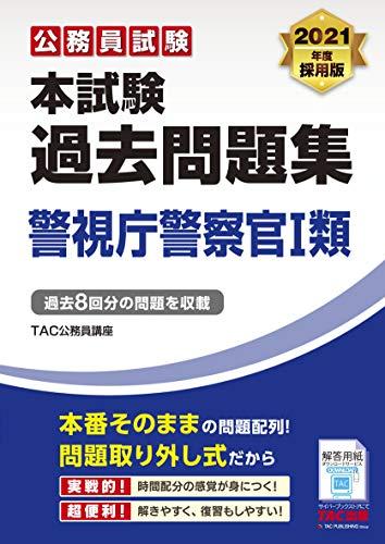 TAC出版『公務員試験 2021年度採用版 本試験過去問題集 警視庁警察官I類(08638)』