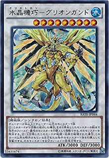Yu-Gi-Oh! Crystron Quariongandrax RATE-JP046 Ultra Japanese