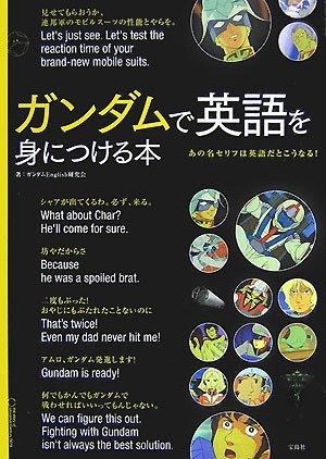 ガンダムで英語を身につける本―あの名セリフは英語だとこうなる!