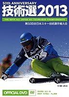 50th Anniversary「技術選2013」Official DVD (第50回全日本スキー技術選手権大会 The 50th All Japan Ski Technique Championships)