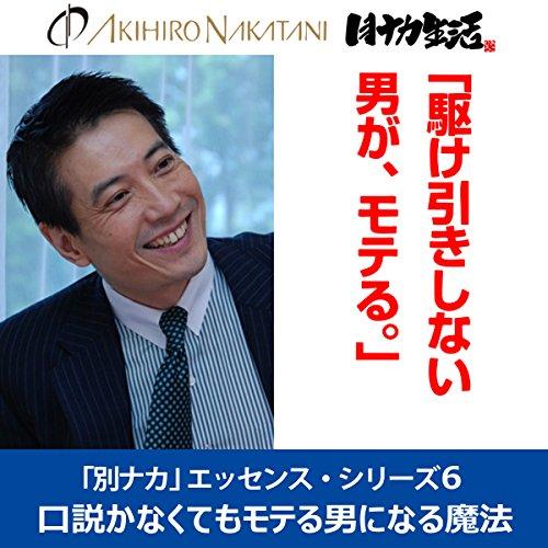 『中谷彰宏「駆け引きしない男が、モテる。」――口説かなくてもモテる男になる魔法(「別ナカ」エッセンス・シリーズ6)』のカバーアート