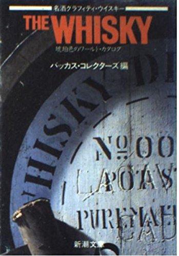 ザ・ウイスキー―琥珀色のワールド・カタログ (新潮文庫―名酒グラフィティ)