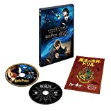 ハリー・ポッターと賢者の石 & ファンタスティック・ビーストと魔法使いの旅 魔法の世...[DVD]