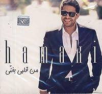 Min Alby Baghany [Audio CD] Mohamed Hamaki [Audio CD]