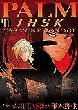 パーム (41) TASK vol.7 (ウィングス・コミックス)