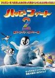 ハッピー フィート2 踊るペンギン レスキュー隊[DVD]