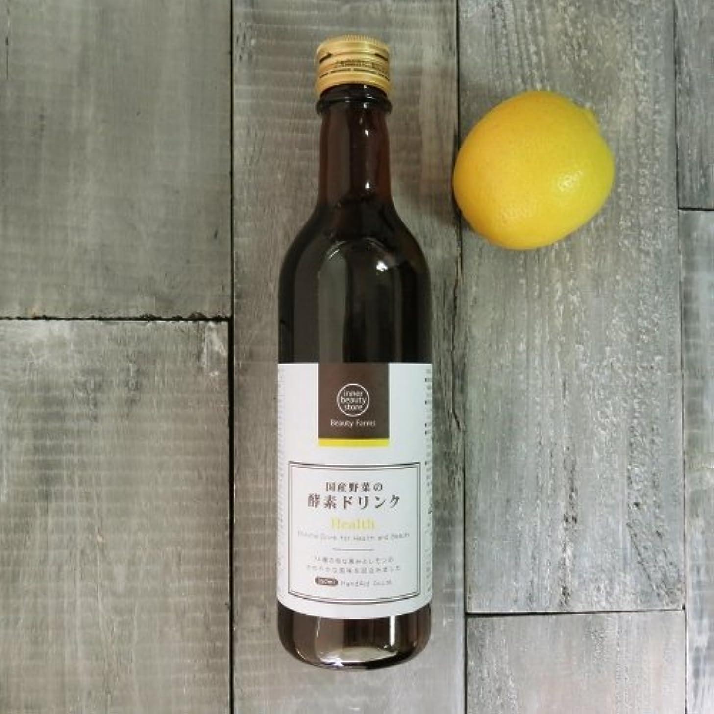 スクリュー希望に満ちたドロップ国産野菜の酵素ドリンクHealth?レモン 350ml/ビューティーファームズ