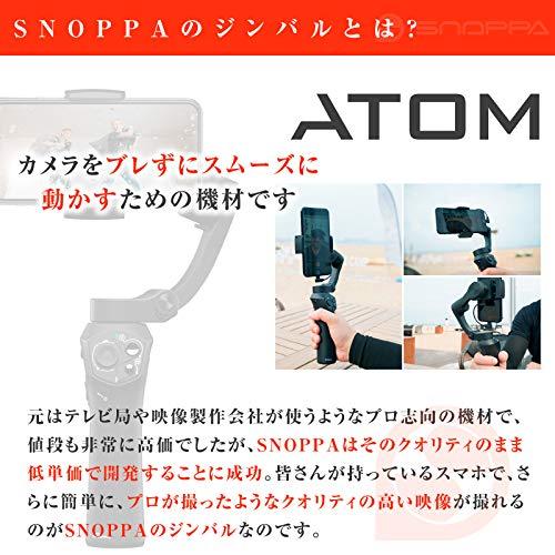 SNOPPATechnology『ATOM』