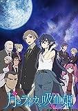 月とライカと吸血姫(ノスフェラトゥ)Blu-ray BOX 下巻...[Blu-ray/ブルーレイ]
