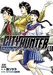 今日からCITY HUNTER (1) (ゼノンコミックス)