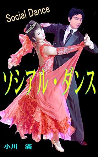 ソシアルダンス: 情熱のソシアルダンスの世界