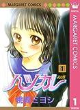 ハツカレ モノクロ版 1 (マーガレットコミックスDIGITAL)