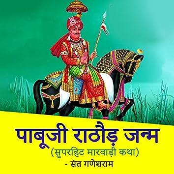 Pabuji Rathod Janm