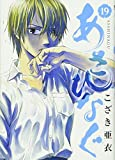 あさひなぐ (19) (ビッグコミックス)