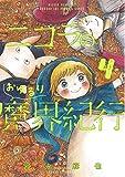 ニコラのおゆるり魔界紀行 4 (ハルタコミックス)