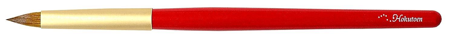 釈義疑い者メアリアンジョーンズ熊野筆 北斗園 HBSシリーズ リップブラシ丸平(赤金)