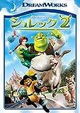 シュレック2 スペシャル・エディション[DVD]