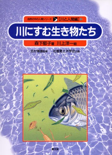 川にすむ生き物たち (自然の中の人間シリーズ―川と人間編)の詳細を見る