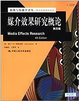 新闻与传播学译丛·国外经典教材系列:媒介效果研究概论(第4版)