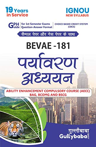 IGNOU (Latest CBCS Syllabus) BAG BEVAE-181 Environmental Studies NOTES in Hindi: IGNOU Help Book with Solved Sample Papers and Important Exam Notes (Hindi Edition)