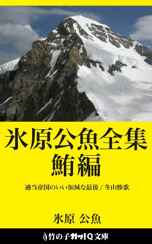 HIHARAWAKASAGIZENSHUMAGUROHEN TAKENOKOGAKKYUBUNKO (Japanese Edition)