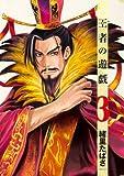 王者の遊戯 3巻 (バンチコミックス)