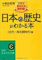 日本の歴史がわかる本〈古代~南北朝時代〉篇 (知的生きかた文庫)