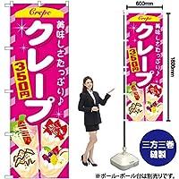 クレープ350円 のぼり SNB-754(受注生産)