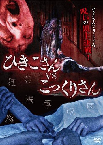 ひきこさん VS こっくりさん [DVD]