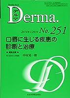 口唇に生じる疾患の診断と治療 (MB Derma(デルマ))