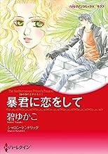 地中海が舞台セット vol.2 (ハーレクインコミックス)