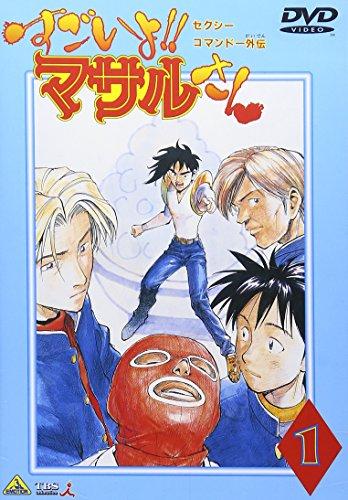すごいよ!!マサルさん(1) [DVD]