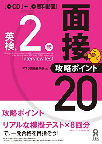[CD付]英検2級面接・攻略ポイント20